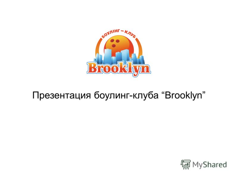 Презентация боулинг-клуба Brooklyn