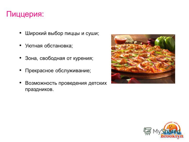 Пиццерия: Широкий выбор пиццы и суши; Уютная обстановка; Зона, свободная от курения; Прекрасное обслуживание; Возможность проведения детских праздников.