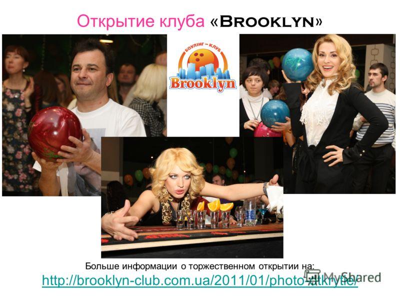 Открытие клуба « Brooklyn» Больше информации о торжественном открытии на: http://brooklyn-club.com.ua/2011/01/photo-otkrytie/