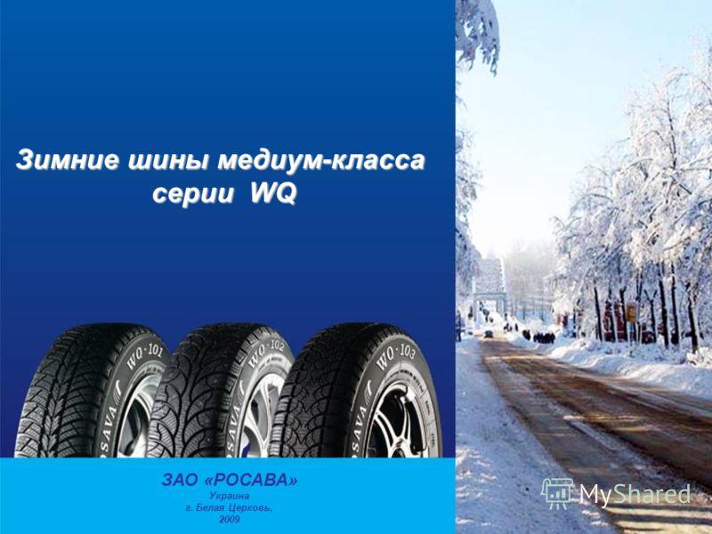 ЗАО «РОСАВА» Украина г. Белая Церковь, 2009 Зимние шины медиум-класса серии WQ