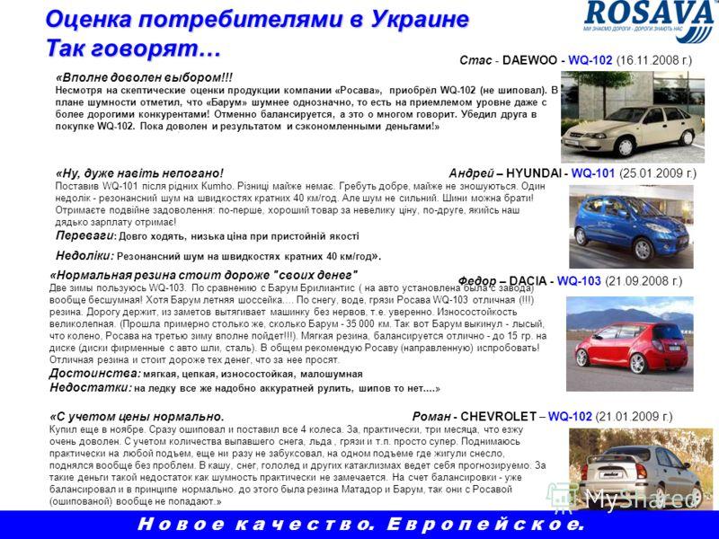 Оценка потребителями в Украине Так говорят… «Нормальная резина стоит дороже