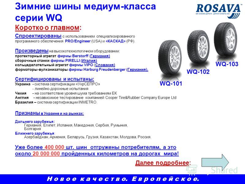 Зимние шины медиум-класса серии WQ Коротко о главном: Спроектированы с использованием специализированного программного обеспечения PRO/Engineer (USA) и «КАСКАД» (РФ). Произведены на высокотехнологичном оборудовании: протекторный агрегат фирмы Berstor
