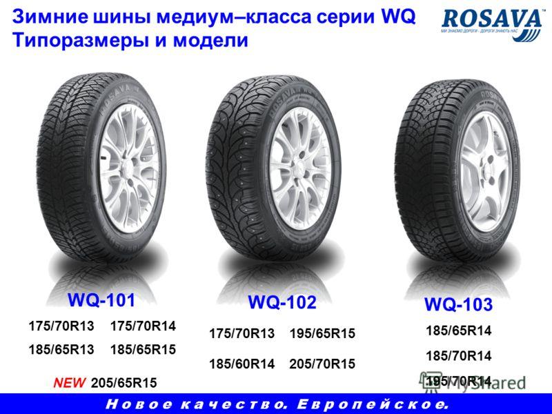 Зимние шины медиум–класса серии WQ Типоразмеры и модели WQ-101 175/70R13175/70R14 185/65R13185/65R15 NEW 205/65R15 WQ-102 175/70R13195/65R15 185/60R14205/70R15 WQ-103 185/65R14 185/70R14 195/70R14 Н о в о е к а ч е с т в о. Е в р о п е й с к о е.