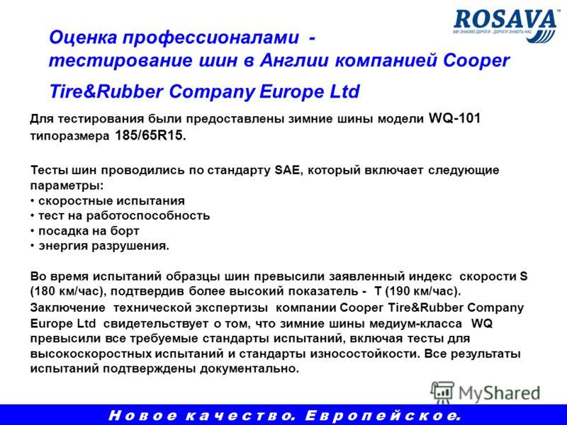 Оценка профессионалами - тестирование шин в Англии компанией Cooper Tire&Rubber Company Europe Ltd Для тестирования были предоставлены зимние шины модели WQ-101 типоразмера 185/65R15. Тесты шин проводились по стандарту SAE, который включает следующие