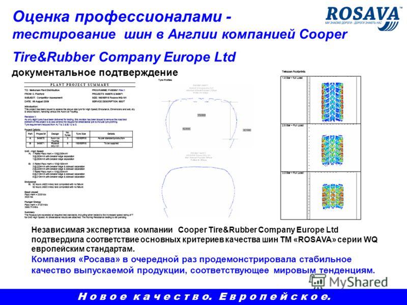Оценка профессионалами - тестирование шин в Англии компанией Cooper Tire&Rubber Company Europe Ltd документальное подтверждение Независимая экспертиза компании Cooper Tire&Rubber Company Europe Ltd подтвердила соответствие основных критериев качества