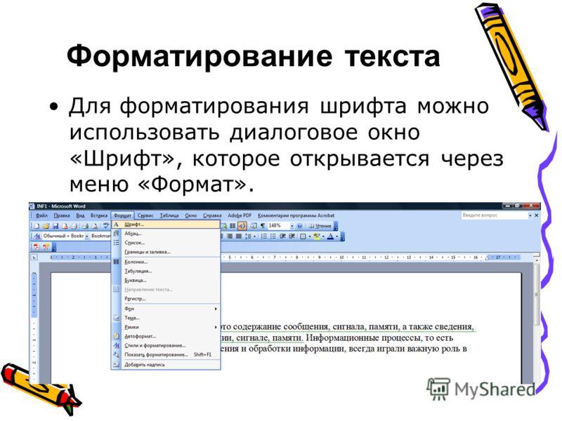 Форматирование текста Для форматирования шрифта можно использовать диалоговое окно «Шрифт», которое открывается через меню «Формат».