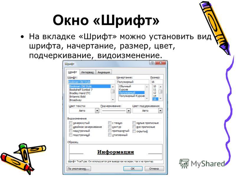 Окно «Шрифт» На вкладке «Шрифт» можно установить вид шрифта, начертание, размер, цвет, подчеркивание, видоизменение.