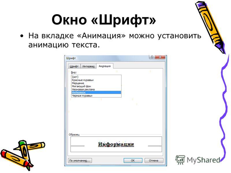 Окно «Шрифт» На вкладке «Анимация» можно установить анимацию текста.