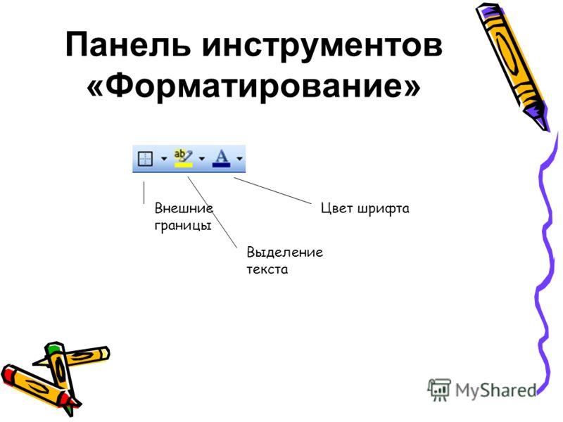 Панель инструментов «Форматирование» Внешние границы Выделение текста Цвет шрифта