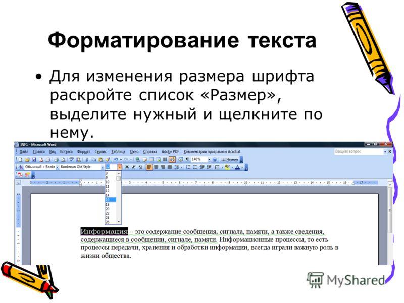 Форматирование текста Для изменения размера шрифта раскройте список «Размер», выделите нужный и щелкните по нему.