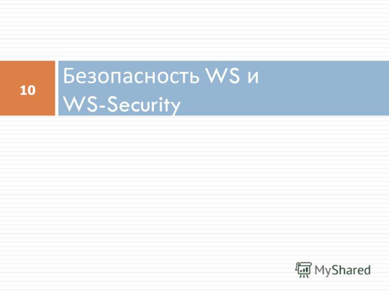 Безопасность WS и WS-Security 10