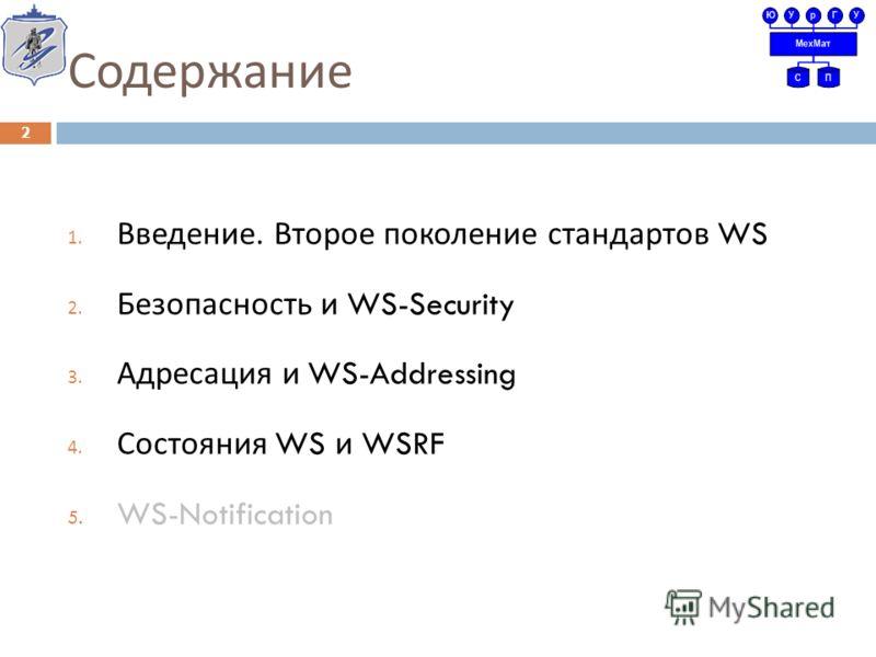 Содержание 1. Введение. Второе поколение стандартов WS 2. Безопасность и WS-Security 3. Адресация и WS-Addressing 4. Состояния WS и WSRF 5. WS-Notification 2