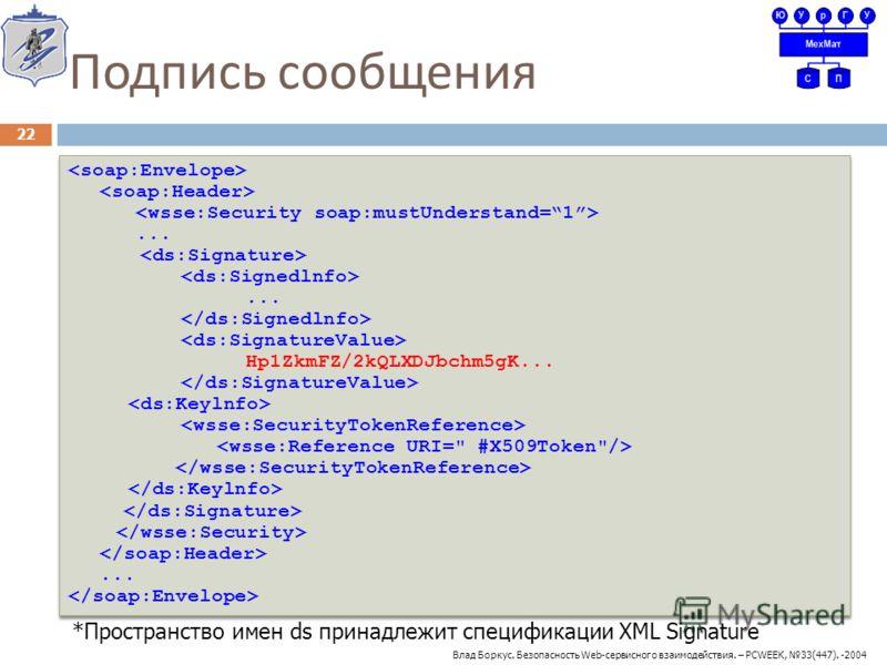 Подпись сообщения 22...... Hp1ZkmFZ/2kQLXDJbchm5gK............ Hp1ZkmFZ/2kQLXDJbchm5gK...... *Пространство имен ds принадлежит спецификации XML Signature Влад Боркус. Безопасность Web-сервисного взаимодействия. – PCWEEK, 33(447). -2004
