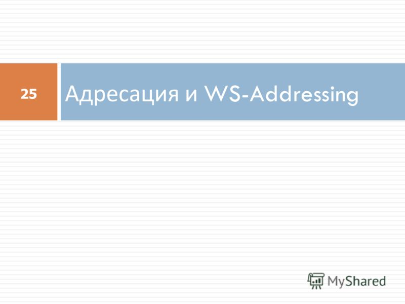 Адресация и WS-Addressing 25