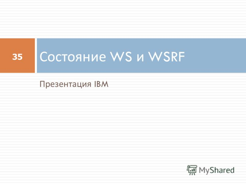 Презентация IBM Состояние WS и WSRF 35