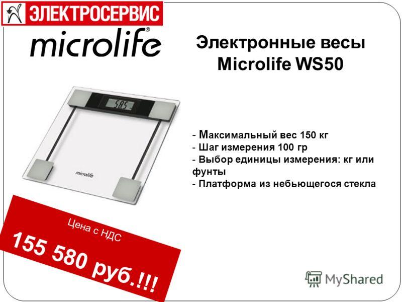 - М аксимальный вес 150 кг - Шаг измерения 100 гр - Выбор единицы измерения: кг или фунты - Платформа из небьющегося стекла Электронные весы Microlife WS50 Цена с НДС 155 580 руб.!!!