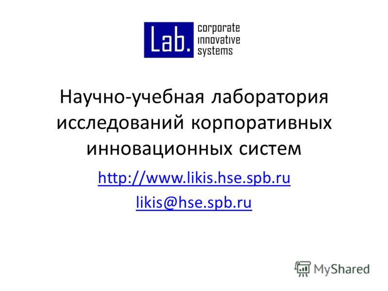 Научно-учебная лаборатория исследований корпоративных инновационных систем http://www.likis.hse.spb.ru likis@hse.spb.ru