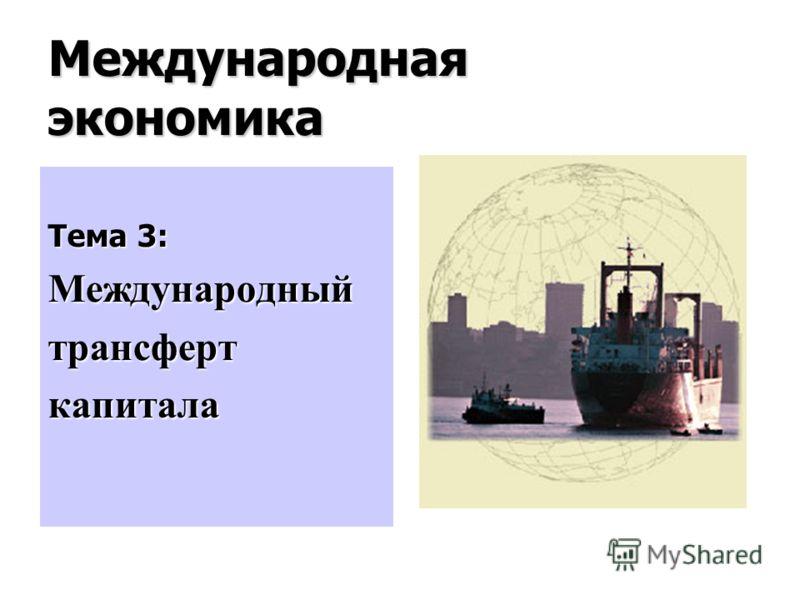 Международная экономика Тема 3: Международныйтрансферткапитала