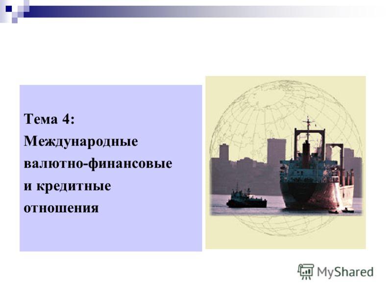 Международная экономика Тема 4: Международные валютно-финансовые и кредитные отношения