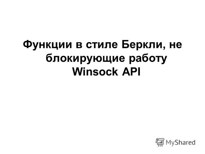 Функции в стиле Беркли, не блокирующие работу Winsock API