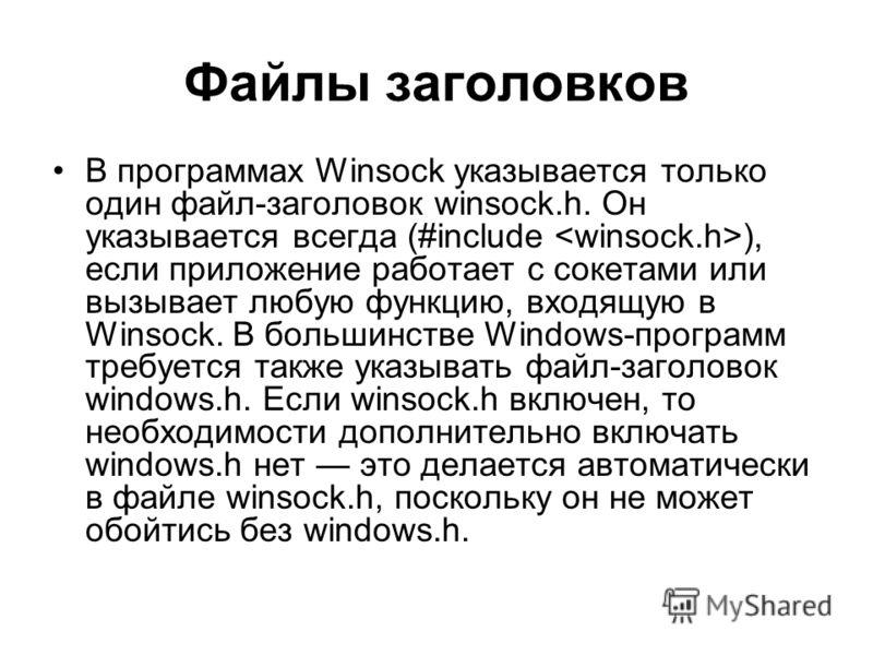 Файлы заголовков В программах Winsock указывается только один файл-заголовок winsock.h. Он указывается всегда (#include ), если приложение работает с сокетами или вызывает любую функцию, входящую в Winsock. В большинстве Windows-программ требуется та