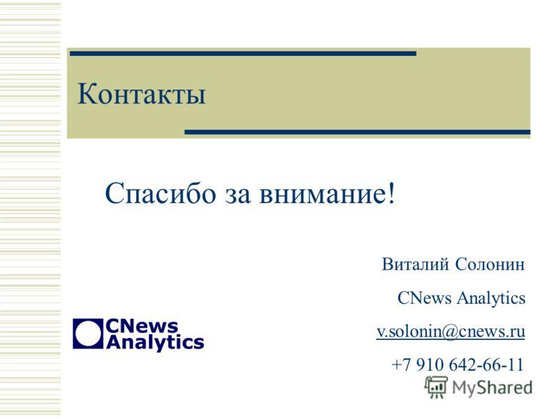 Контакты Виталий Солонин CNews Analytics v.solonin@cnews.ru +7 910 642-66-11 Спасибо за внимание!