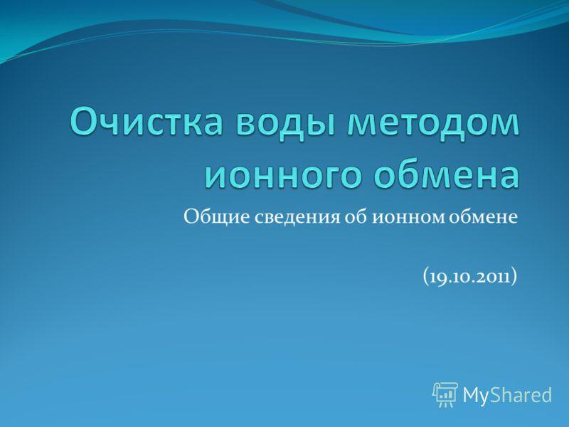 Общие сведения об ионном обмене (19.10.2011)