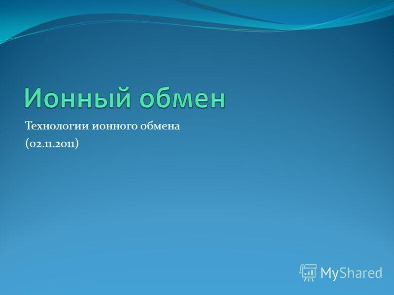 Технологии ионного обмена (02.11.2011)