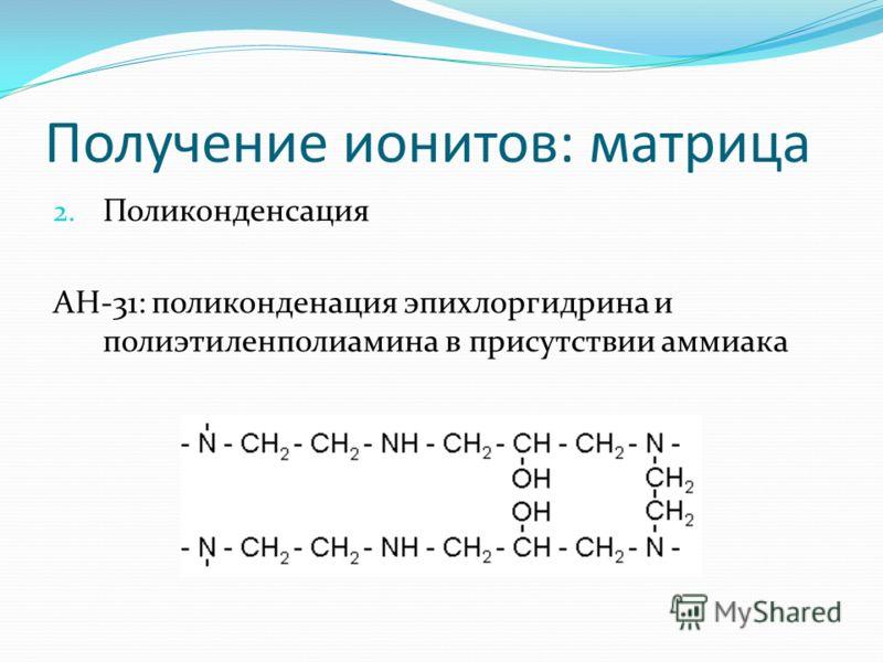 Получение ионитов: матрица 2. Поликонденсация АН-31: поликонденация эпихлоргидрина и полиэтиленполиамина в присутствии аммиака