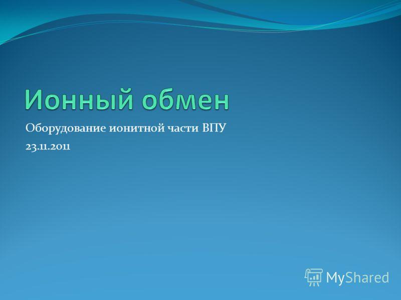 Оборудование ионитной части ВПУ 23.11.2011
