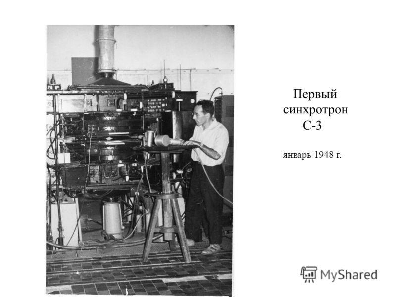 Первый синхротрон С-3 январь 1948 г.