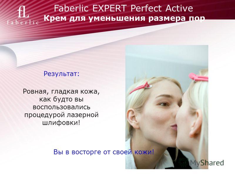 Faberlic EXPERT Perfect Active Крем для уменьшения размера пор Результат: Ровная, гладкая кожа, как будто вы воспользовались процедурой лазерной шлифовки! Вы в восторге от своей кожи!