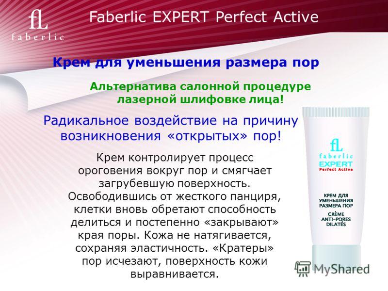 Faberlic EXPERT Perfect Active Крем для уменьшения размера пор Радикальное воздействие на причину возникновения «открытых» пор! Крем контролирует процесс ороговения вокруг пор и смягчает загрубевшую поверхность. Освободившись от жесткого панциря, кле