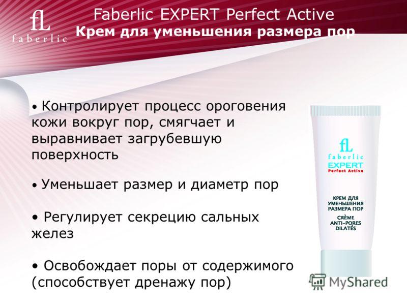 Faberlic EXPERT Perfect Active Крем для уменьшения размера пор Контролирует процесс ороговения кожи вокруг пор, смягчает и выравнивает загрубевшую поверхность Уменьшает размер и диаметр пор Регулирует секрецию сальных желез Освобождает поры от содерж