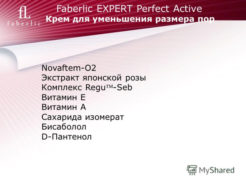 Faberlic EXPERT Perfect Active Novaftem-O2 Экстракт японской розы Комплекс Regu-Seb Витамин Е Витамин А Сахарида изомерат Бисаболол D-Пантенол Крем для уменьшения размера пор