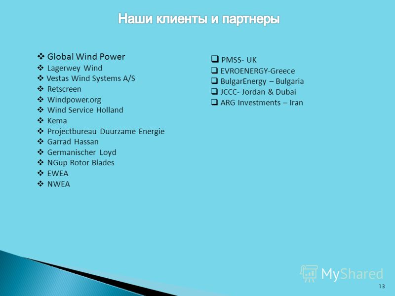 Global Wind Power Lagerwey Wind Vestas Wind Systems A/S Retscreen Windpower.org Wind Service Holland Kema Projectbureau Duurzame Energie Garrad Hassan Germanischer Loyd NGup Rotor Blades EWEA NWEA PMSS- UK EVROENERGY-Greece BulgarEnergy – Bulgaria JC