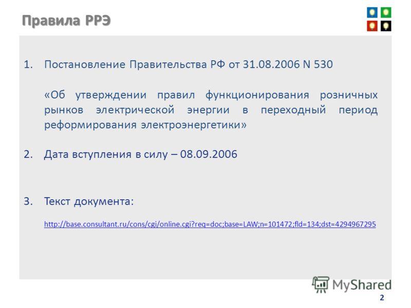 2 Правила РРЭ 2.Дата вступления в силу – 08.09.2006 3.Текст документа: http://base.consultant.ru/cons/cgi/online.cgi?req=doc;base=LAW;n=101472;fld=134;dst=4294967295 http://base.consultant.ru/cons/cgi/online.cgi?req=doc;base=LAW;n=101472;fld=134;dst=