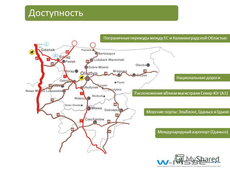 Доступность Пограничные переходы между ЕС и Калининградской Областью Расположение вблизи магистрали Север-Юг (A1) Национальные дорогиМорские порты: Эльблонг, Гданьск и Гдыня Международный аэропорт (Гданьск)