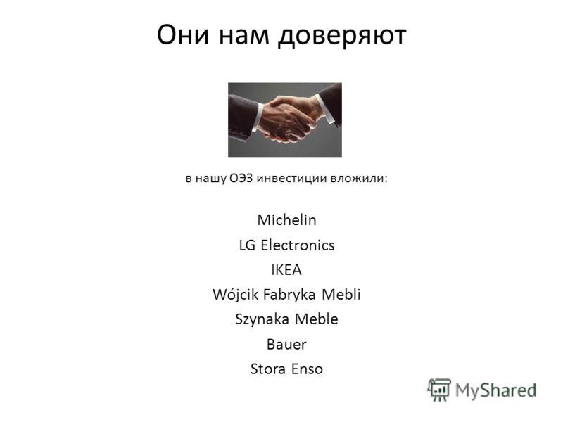Они нам доверяют Michelin LG Electronics IKEA Wójcik Fabryka Mebli Szynaka Meble Bauer Stora Enso в нашу ОЭЗ инвестиции вложили: