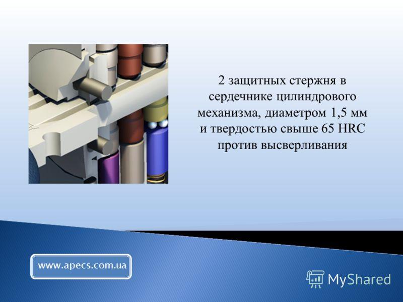 2 защитных стержня в сердечнике цилиндрового механизма, диаметром 1,5 мм и твердостью свыше 65 HRC против высверливания www.apecs.com.ua