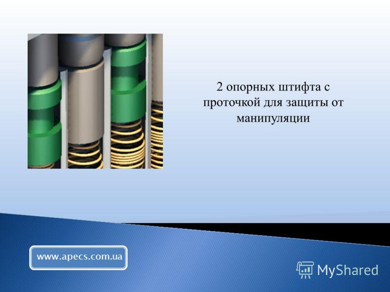 2 опорных штифта с проточкой для защиты от манипуляции www.apecs.com.ua