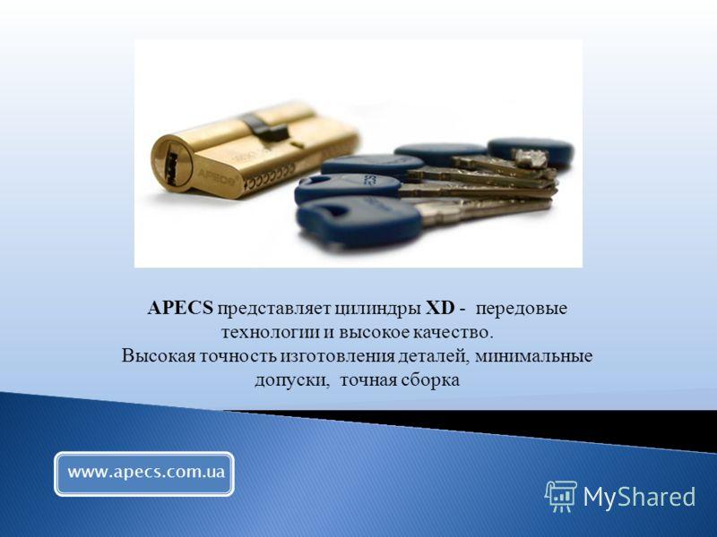APECS представляет цилиндры XD - передовые технологии и высокое качество. Высокая точность изготовления деталей, минимальные допуски, точная сборка www.apecs.com.ua