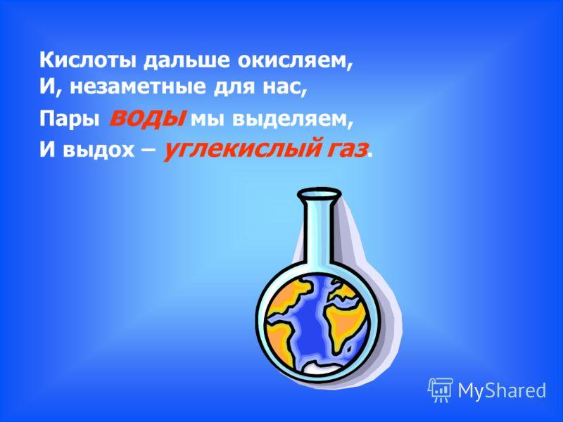 Цепь превращений (волей судеб) К продуктам ускоряет ход. Так альдегид окислен будет До состояния кислот.