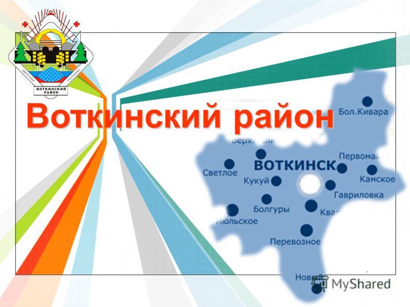 L/O/G/O www.themegallery.com Воткинский район