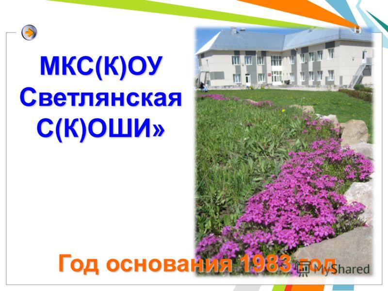 МКС(К)ОУСветлянскаяС(К)ОШИ» Год основания 1983 год