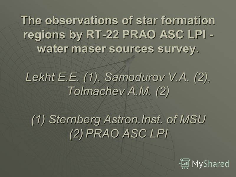 The observations of star formation regions by RT-22 PRAO ASC LPI - water maser sources survey. Lekht E.E. (1), Samodurov V.A. (2), Tolmachev A.M. (2) (1) Sternberg Astron.Inst. of MSU (2) PRAO ASC LPI