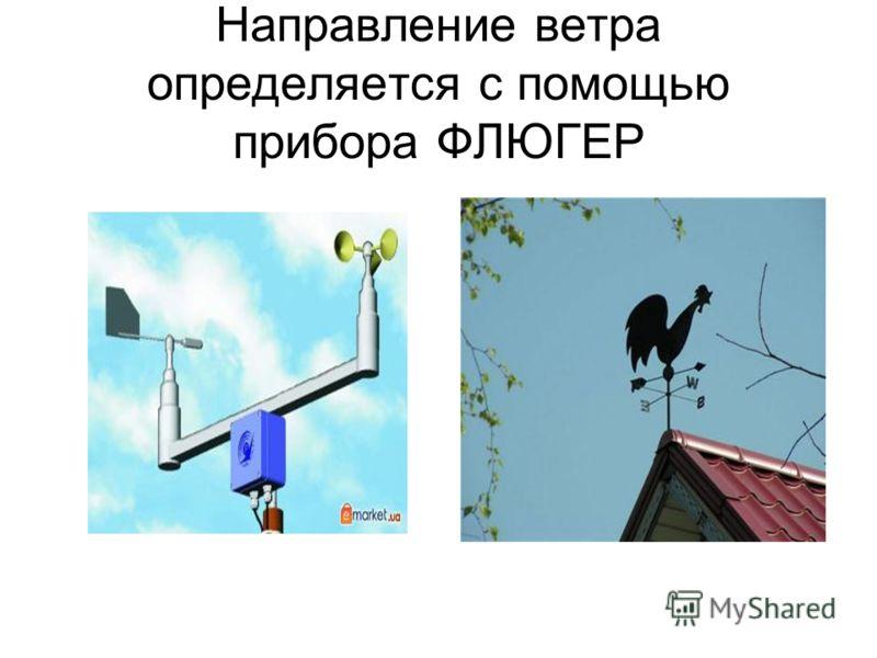 Направление ветра определяется с помощью прибора ФЛЮГЕР
