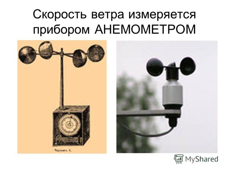 Скорость ветра измеряется прибором АНЕМОМЕТРОМ