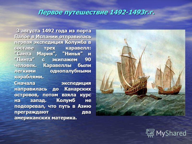 Первое путешествие 1492-1493г.г. 3 августа 1492 года из порта Палое в Испании отправилась первая экспедиция Колумба в составе трех каравелл: