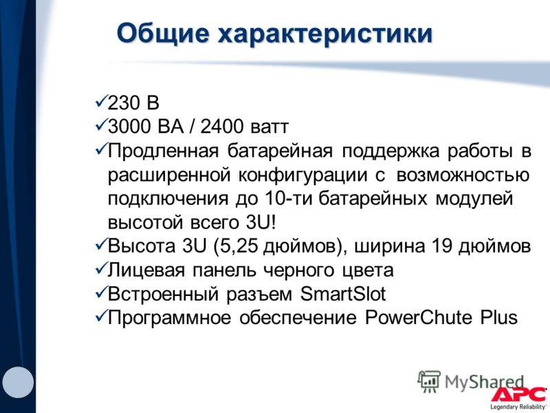 Общие характеристики 230 В 3000 ВА / 2400 ватт Продленная батарейная поддержка работы в расширенной конфигурации с возможностью подключения до 10-ти батарейных модулей высотой всего 3U! Высота 3U (5,25 дюймов), ширина 19 дюймов Лицевая панель черного